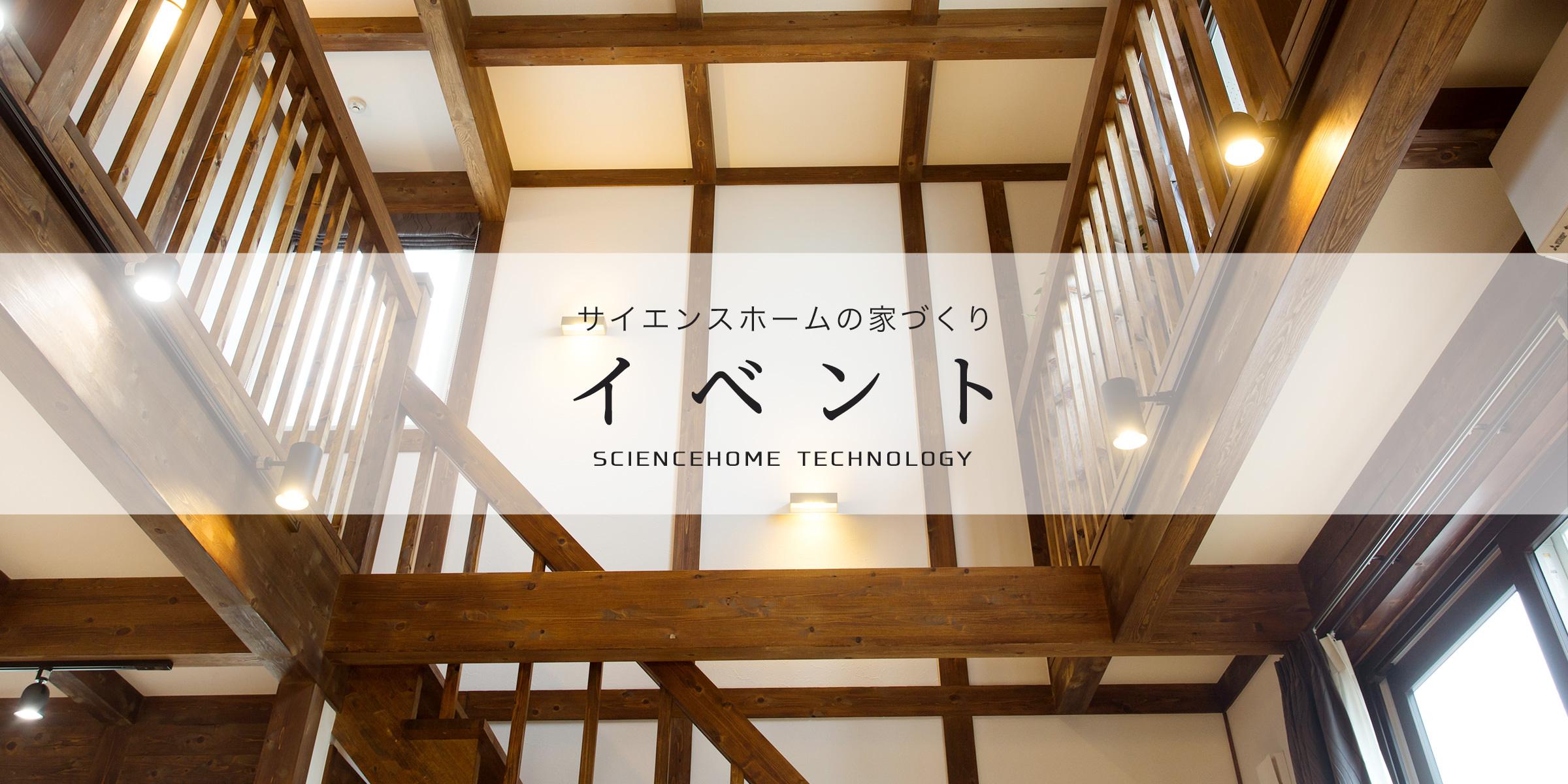 サイエンスホームの家づくり「イベント」