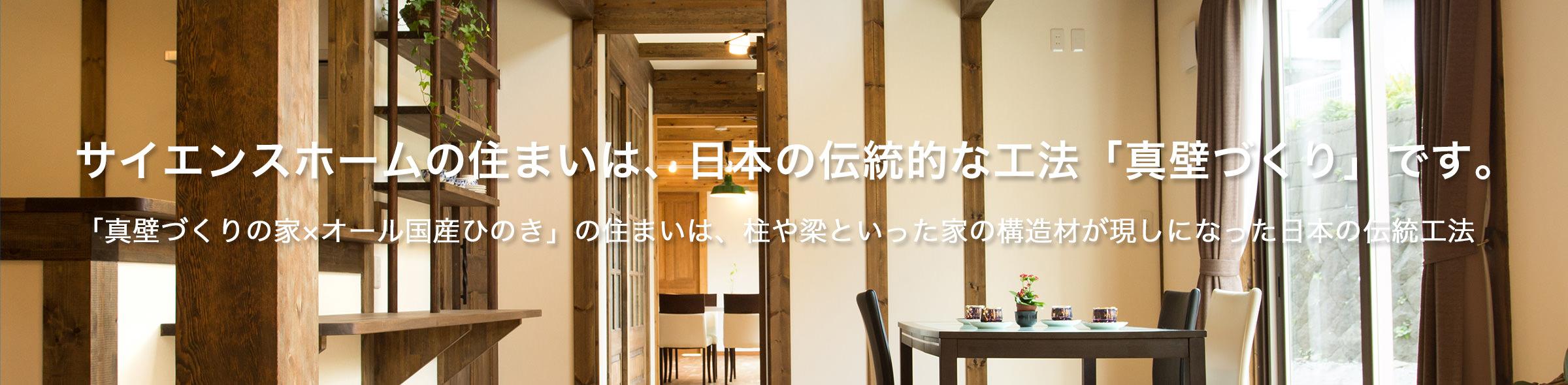 日本の伝統的な工法「真壁づくり」